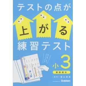 テストの点が上がる練習テスト 小3 算・国・理・社|gakusan