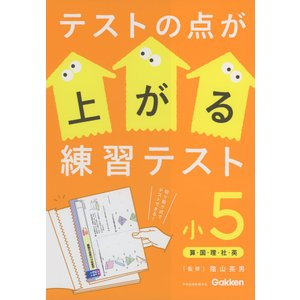 テストの点が上がる練習テスト 小5 算・国・理・社・英|gakusan
