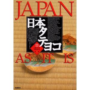 日本タテヨコ JAPAN AS IT IS 和英対訳 改訂第4版|gakusan