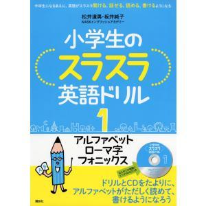 小学生のスラスラ英語ドリル 1 アルファベット ローマ字 フォニックス|gakusan