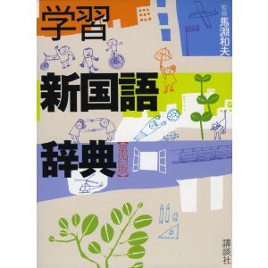 学習 新国語辞典 [第四版]