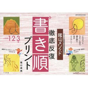 陰山メソッド 徹底反復 (新)書き順プリント 小学校1・2・3年 gakusan