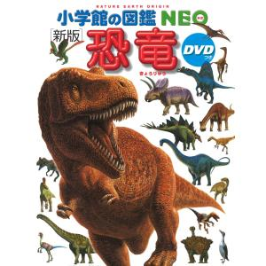 [新版] 恐竜|gakusan