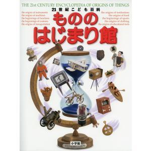 21世紀こども百科 もののはじまり館  ISBN10:4-09-221271-2 ISBN13:97...
