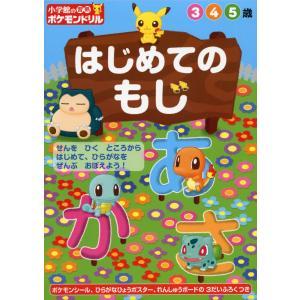 小学館の習熟ポケモンドリル はじめての もじ 3・4・5歳|gakusan