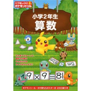 小学館の 習熟ポケモンドリル 小学2年生 算数  ISBN10:4-09-253474-4 ISBN...