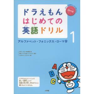 ドラえもん はじめての英語ドリル 1 アルファベット・フォニックス・ローマ字  ISBN10:4-0...