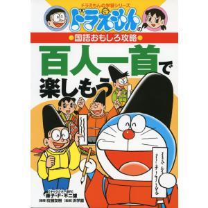 ドラえもんの 国語おもしろ攻略 百人一首で楽しもう gakusan
