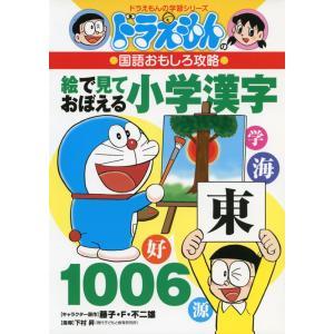 ドラえもんの 国語おもしろ攻略 絵で見ておぼえる 小学漢字 1006の商品画像 ナビ