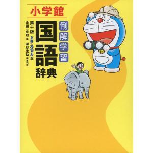 小学館 例解学習 国語辞典 第十版 ドラえもん版  ISBN10:4-09-501744-9 ISB...