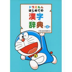ドラえもん はじめての漢字辞典 第2版  ISBN10:4-09-501830-5 ISBN13:9...