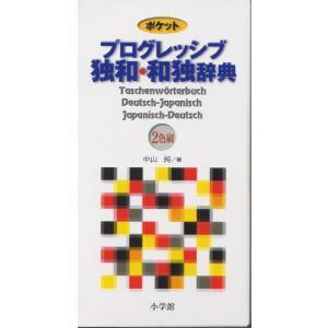 ポケット プログレッシブ 独和・和独辞典|gakusan