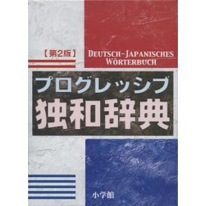 プログレッシブ 独和辞典 [第2版]|gakusan