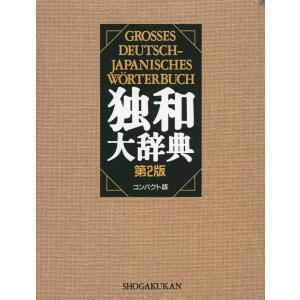 小学館 独和大辞典 第2版 コンパクト版|gakusan