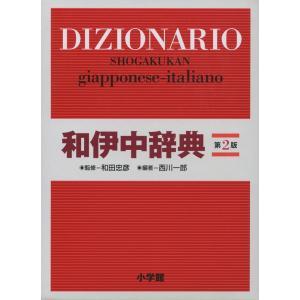 和伊中辞典 第2版  ISBN10:4-09-515452-7 ISBN13:978-4-09-51...