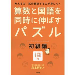 算数と国語を同時に伸ばすパズル 初級編|gakusan