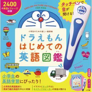 タッチペンで音が聞ける! ドラえもん はじめての英語図鑑|gakusan