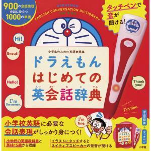 タッチペンで音が聞ける! ドラえもん はじめての英会話辞典|gakusan