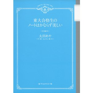 東大合格生のノートはかならず美しい|gakusan
