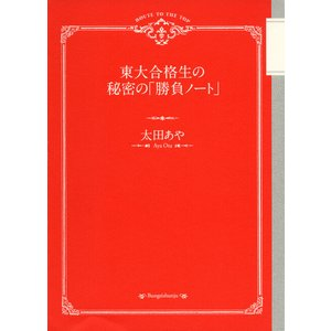 東大合格生の秘密の「勝負ノート」|gakusan