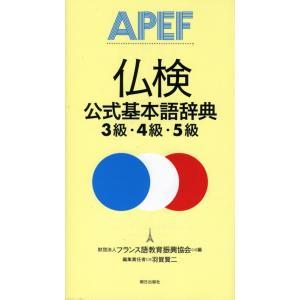 仏検 公式基本語辞典 3級・4級・5級  ISBN10:4-255-00469-2 ISBN13:9...