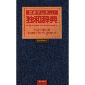 初級者に優しい 独和辞典 [新装廉価版]|gakusan