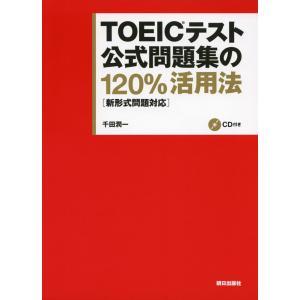 TOEICテスト公式問題集の120%活用法 [新形式問題対応]  ISBN10:4-255-0091...