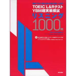 TOEIC L&Rテスト YBM超実戦模試 リスニング 1000問  ISBN10:4-25...