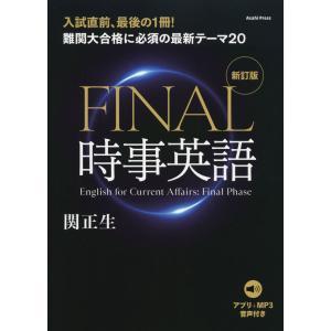 FINAL時事英語 新訂版