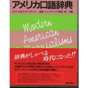 アメリカ口語辞典|gakusan