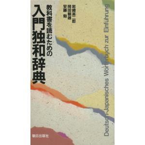 教科書を読むための 入門独和辞典|gakusan