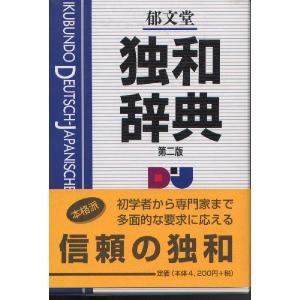 郁文堂 独和辞典 第二版|gakusan