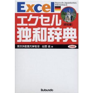 エクセル独和辞典 [新装版]|gakusan