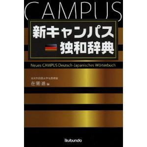 新 キャンパス 独和辞典|gakusan