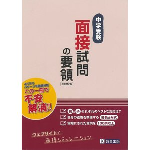 中学受験 面接試問の要領 改訂第2版|gakusan