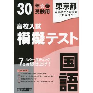 東京都 高校入試 模擬テスト 国語 平成30年春受験用|gakusan