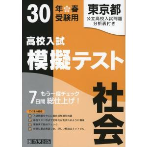 東京都 高校入試 模擬テスト 社会 平成30年春受験用|gakusan