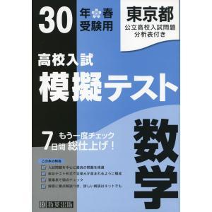 東京都 高校入試 模擬テスト 数学 平成30年春受験用|gakusan