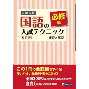 中学入試 国語の入試テクニック 必修編 例題と演習 [改訂版]|gakusan