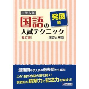 中学入試 国語の入試テクニック 発展編 例題と演習 [改訂版]|gakusan
