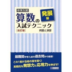 中学入試 算数の入試テクニック 発展編 例題と演習 [改訂版]|gakusan