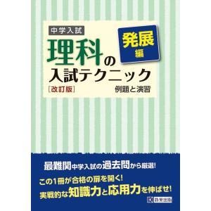中学入試 理科の入試テクニック 発展編 例題と演習 [改訂版]|gakusan