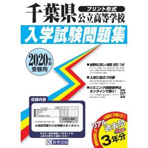 千葉県 公立高等学校 過去入学試験問題集 2020年春受験用