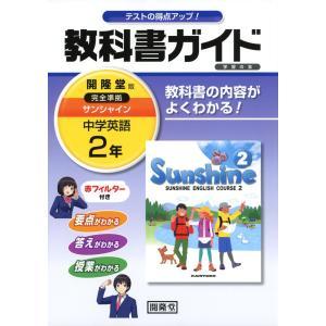 教科書ガイド 学習の友 中学 英語 2年 開隆堂版 サンシャイン 完全準拠 「SUNSHINE ENGLISH COURSE 2」 (教科書番号 828)|gakusan