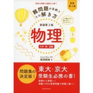 難問題の系統とその解き方 新装第3版 物理 力学・熱・波動|gakusan