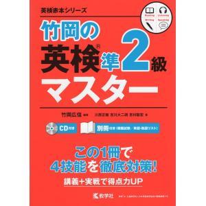 竹岡の英検 準2級マスター gakusan