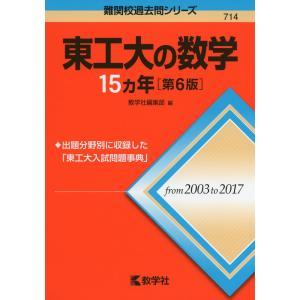難関校過去問シリーズ 714 東工大の数学 15...の商品画像