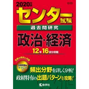 2020年版 センター試験 過去問研究 政治・経済  ISBN10:4-325-22937-X IS...