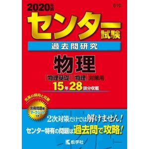 2020年版 センター試験 過去問研究 物理 「物理基礎」「物理」対策用  ISBN10:4-325...