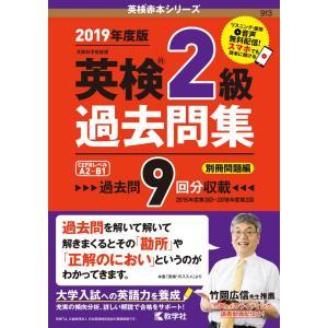 2019年度版 英検 2級 過去問集 gakusan